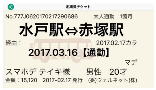 定期券の表示画面
