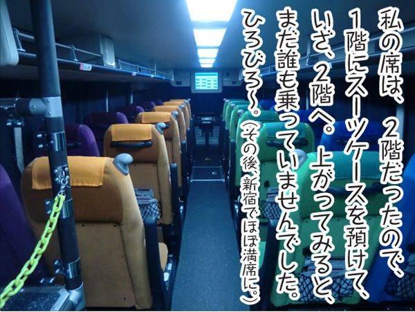 私の席は、2階だったので、1階にスーツケースを預けていざ、2階へ。上がってみると、まだ誰も乗っていませんでした。ひろびろ~。(その後、新宿でほぼ満席に)