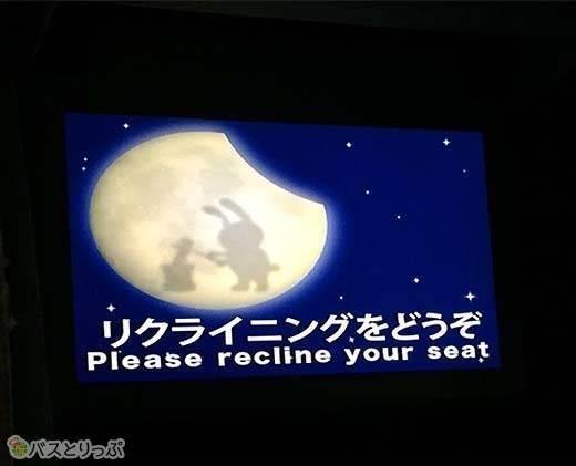一斉にリクライニングシートを倒すように案内が表示されます