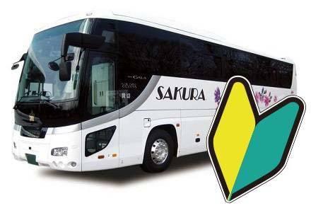 バス別おすすめポイントを教えて! 「高速バス・夜行バス」安心ガイド ~バス会社選び編~