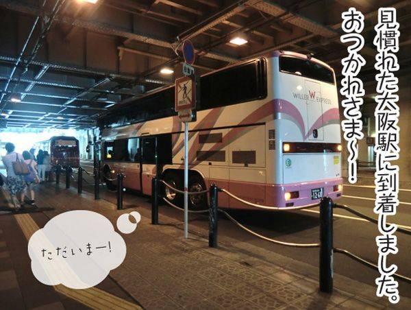 見慣れた大阪駅に到着しました。おつかれさま~