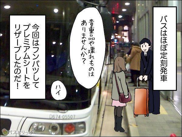 バスはほぼ定刻発車 貴重品や壊れものはありませんか? ハイ 今回はフンパツしてプレミアムシートをリザーブしたのだ!