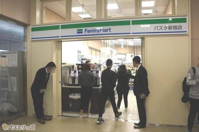 ファミリーマート バスタ新宿店