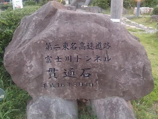 隣接する道の駅「富士川楽座」との中間地点にある