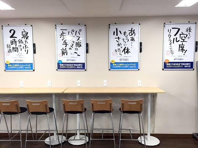 東京駅鍛冶橋駐車場「高速バスあるある」ポスター