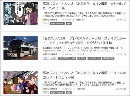乗車記・体験漫画