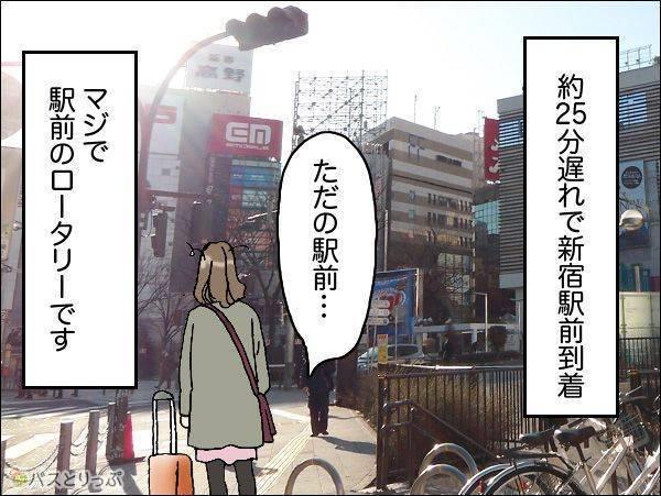 約25分遅れで新宿駅前到着 ただの駅前… マジで駅前のロータリーです