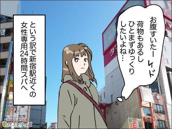 お腹すいたー ケド 荷物もあるしひとまずゆっくりしたいよね… という訳で新宿駅近くの女性専用24時間スパへ