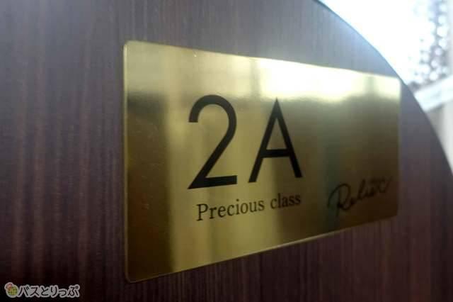 ホテルのルーム表示みたいな座席番号