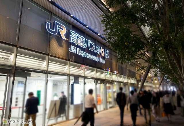 東京駅八重洲南口バスターミナル