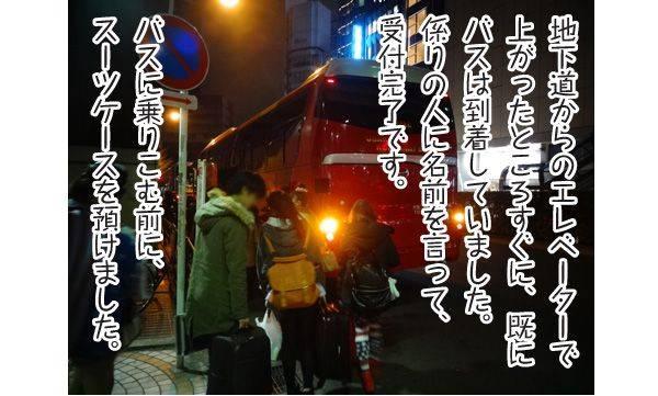 地下道からのエレベーターで上がったところすぐに、既にバスは到着していました。係りの人に名前を言って、受付完了です。 バスに乗りこむ前に、スーツケースを預けました。