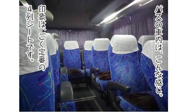 バスの車内は、こんな感じ。印象はごく定番の4列シートです。