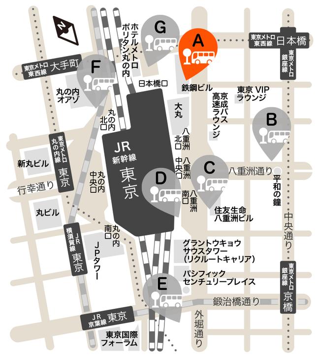 A:八重洲北口 鉄鋼ビル バスターミナル