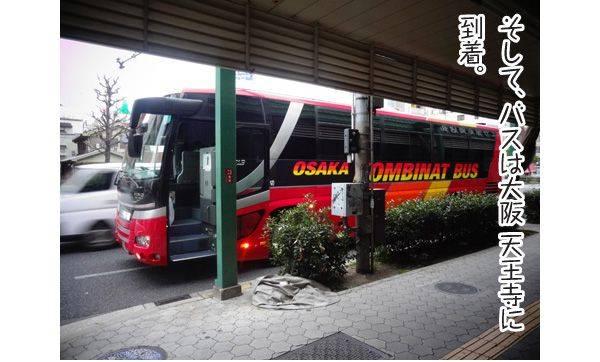 そして、バスは大阪天王寺に到着。