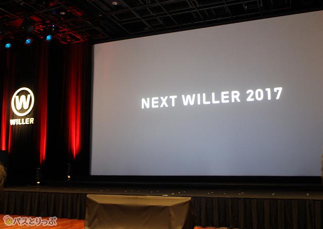 NEXT WILLER 2017