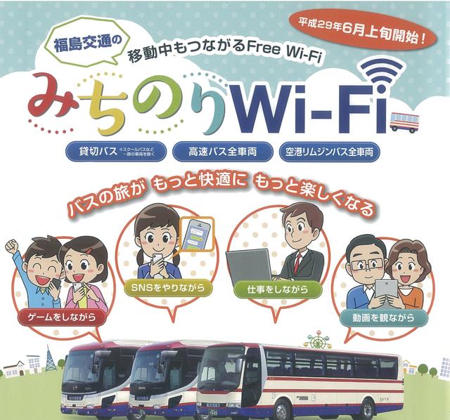 みちのりWi-Fi.png