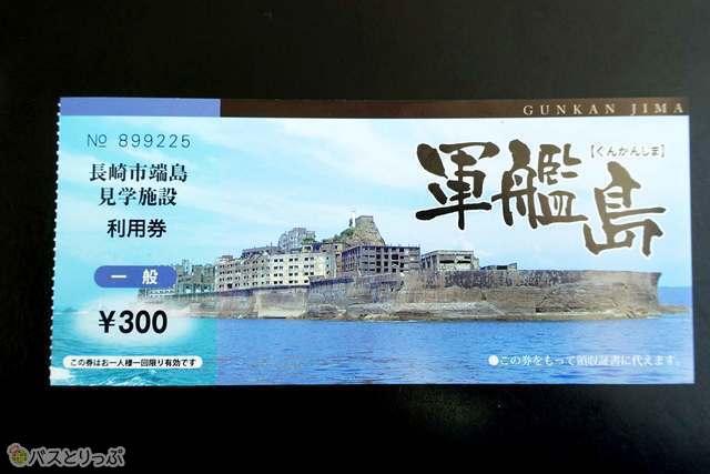 軍艦島へ上陸した記念にもなる島の入島券