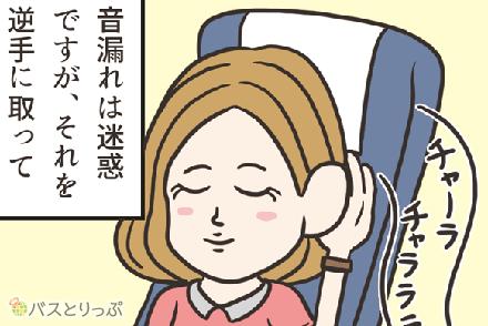 高速バスでこんなこと「あるある」4コマ漫画 音漏れしてますよ~編