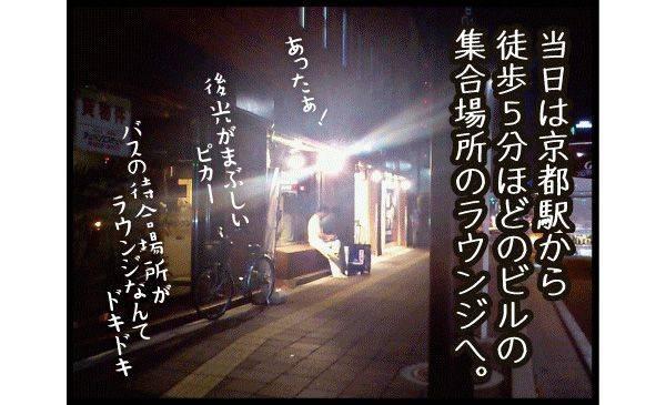 当日は京都駅から徒歩5分ほどのビルの集合場所のラウンジへ。 あったぁ!後光がまぶしいピカー。バスの待合場所がラウンジなんてドキドキ