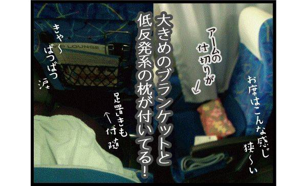 お席はこんな感じ狭~い。アームの仕切りがあります。大きめのブランケットと低反発系の枕が付いてる!足置きも付随。きゃ~ぱつぱつ