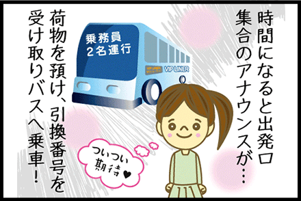 VIPライナーのアクアスター4列シートに乗ってみた「京都VIPラウンジから東京へ格安バス旅」