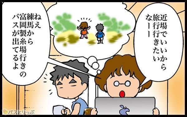 「近場でいいから旅行行きたいなーー」「ねえ練馬から富岡製糸場行きのバスが出てるよ」