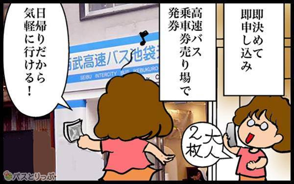 即決めて即申し込み 高速バス乗車券売り場で発券 「日帰りだから気軽に行ける!」