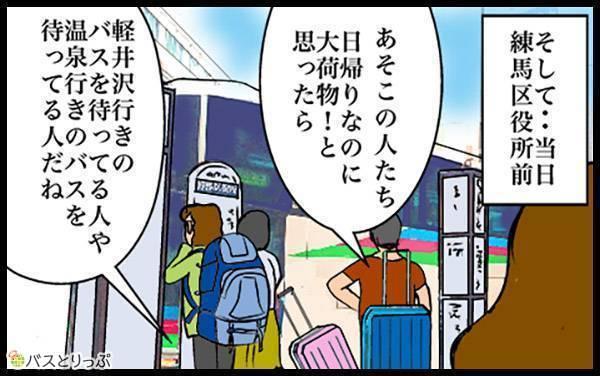 そして・・当日 練馬区役所前「あそこの人たち日帰りなのに大荷物!と思ったら軽井沢行きのバスを待ってる人や温泉行きのバスを待ってる人だね」