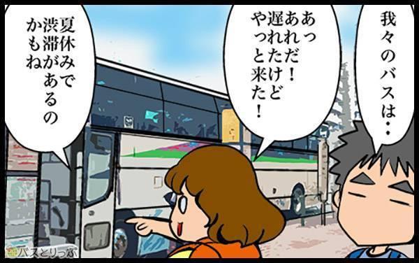 「我々のバスは・・」「あっあれだ!遅れたけどやっと来た!」「夏休みで渋滞があるのかもね」