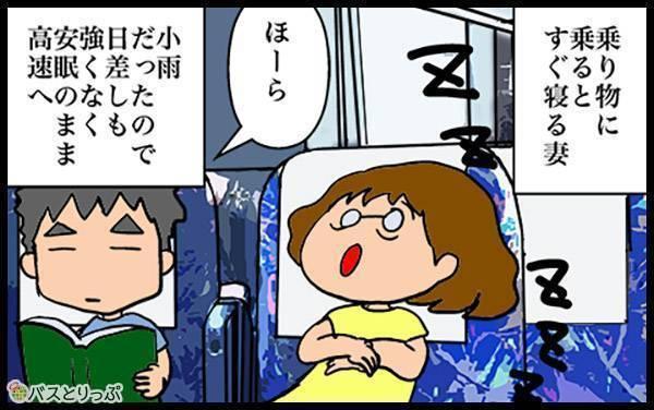 乗り物に乗るとすぐ寝る妻「ほーら」小雨だったので日差しも強くなく安眠のまま高速へ