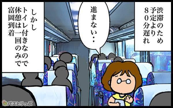 渋滞のため予定より80分遅れ「進まない・・」しかしトイレ付きなので休憩は一回のみで富岡到着