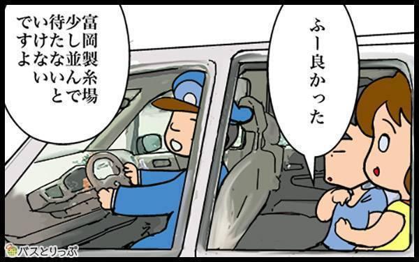 「ふー良かった」「富岡製糸場、少し並んで待たないといけないですよ」