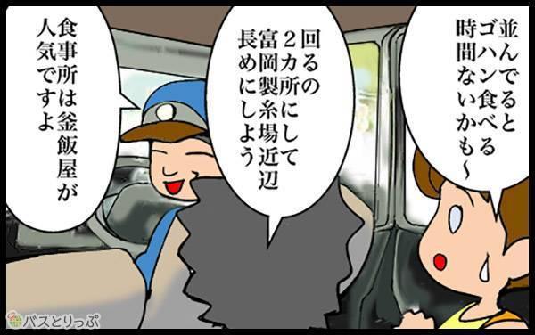 「並んでるとゴハン食べる時間ないかも〜」「回るの2ヵ所にして富岡製糸場近辺長めにしよう」「食事所は釜飯屋が人気ですよ」