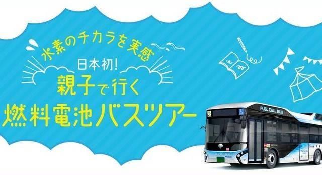 東京都交通局×JTB「日本初! 水素のチカラを実感! 親子で行く燃料電池バスツアー」