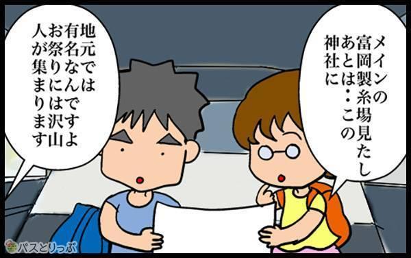 「メインの富岡製糸場見たし、あとは・・この神社に」「地元では有名なんですよ。お祭りには沢山人が集まります」