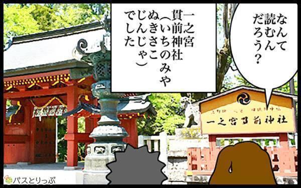「なんて読むんだろう?」一之宮貫前神社(いちのみやぬきさこじんじゃ)でした