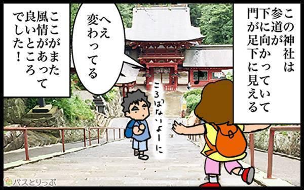 この神社は参道が下に向かっていて門が足下に見える「へえ変わってる」ここがまた風情があって良いところでした!