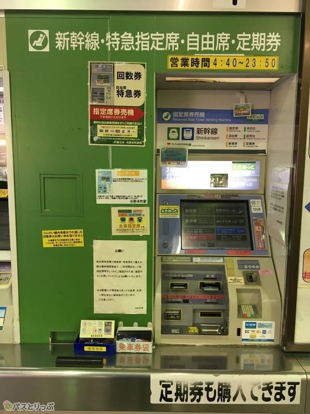「都区内パス」は駅の自動券売機で購入できます