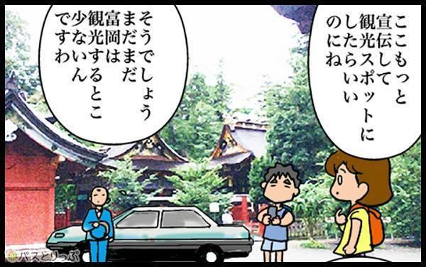 「ここもっと宣伝して観光スポットにしたらいいのにね」「そうでしょう。まだまだ富岡は観光するとこ少ないんですわ」