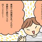 こんにちは〜てらいまきです 東京での用事があったので京都から夜行バスで行くことに〜!
