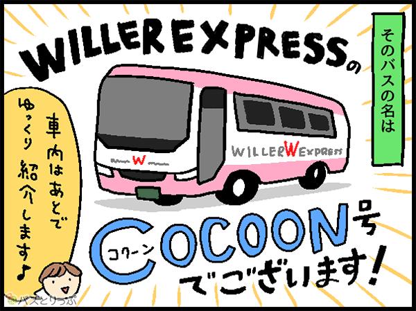 そのバスの名はWILLER EXPRESSのCOCOON号でございます!車内はあとでゆっくり紹介します♪