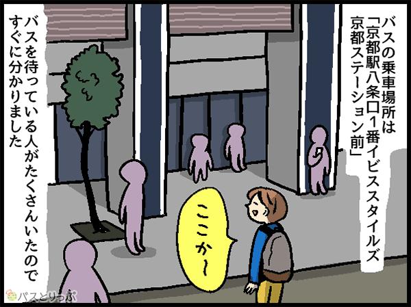 バスの乗車場所は「京都駅八条口1番イビススタイルズ京都ステーション前」バスを待っている人がたくさんいたのですぐに分かりました
