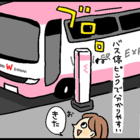 ほどなくしてバスがきたので名前を告げて乗車 バス停ピンクで分かりやすい