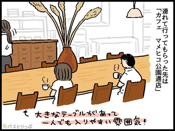 連れていってもらった先は「カフェ マメヒコ公園通店」大きなテーブルがあって一人でも入りやすい雰囲気!
