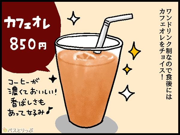 ワンドリンク制なので食後にはカフェオレをチョイス!カフェオレ850円 コーヒーが濃くておいしい!香ばしさもあって好み♪