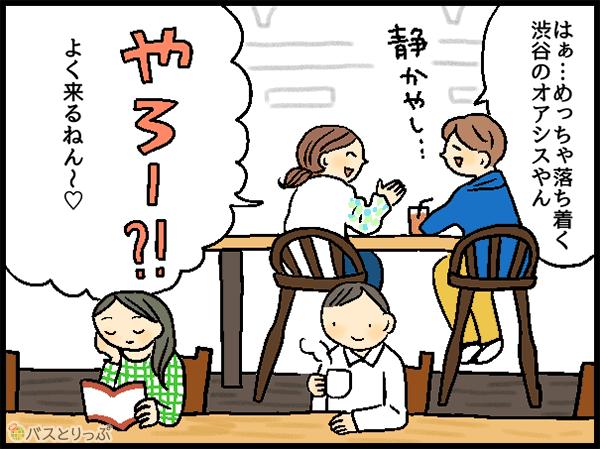 はぁ…めっちゃ落ち着く渋谷のオアシスやん やろー?!よく来るねん〜