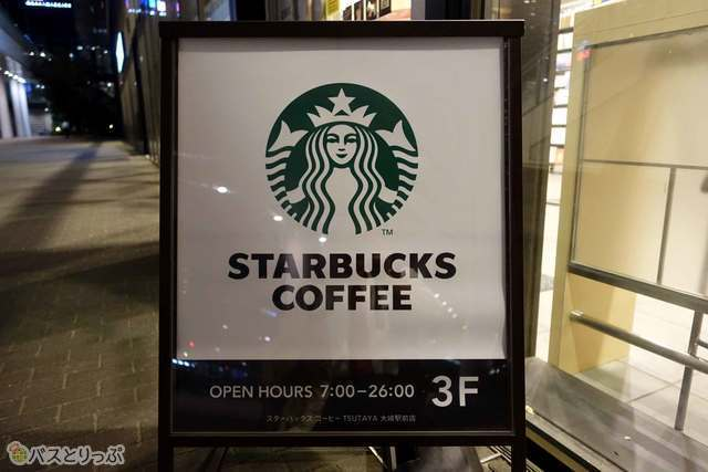大崎駅近くにあるスターバックスコーヒー