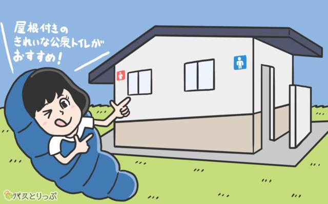 野宿(屋根付きトイレ).png