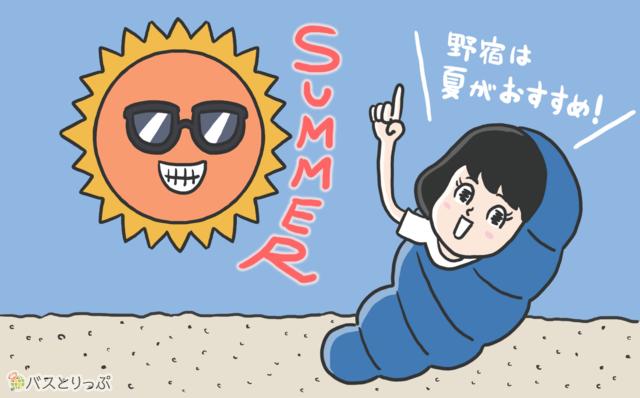 野宿(夏がおすすめ).png