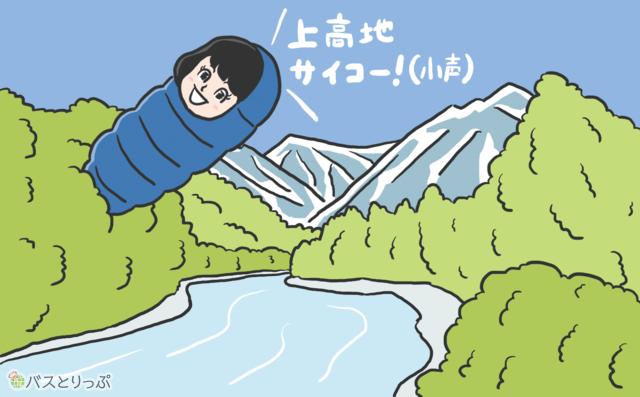 野宿(上高地).png
